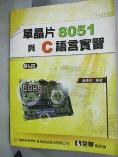 【書寶二手書T1/電腦_XDO】單晶片8051與C語言實習_董勝源_附光碟