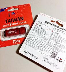 【TCELL 冠元隨身碟】USB3.0 64GB 台灣No.1  (熱血紅限定版) 活動品出清