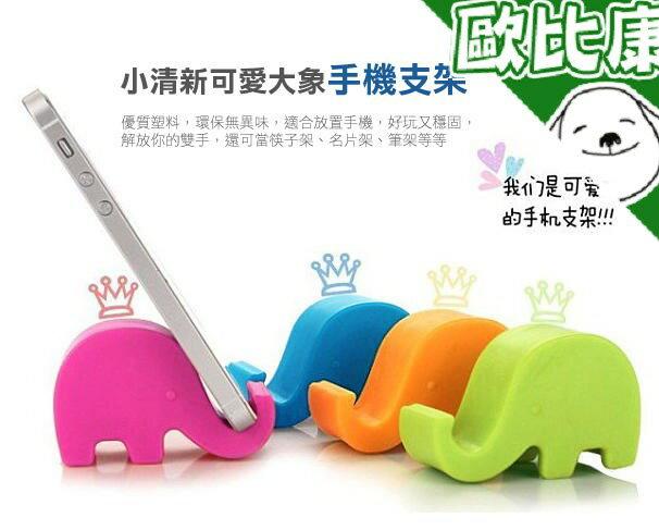 【歐比康】 可挑色 可愛大象手機支架 手機座
