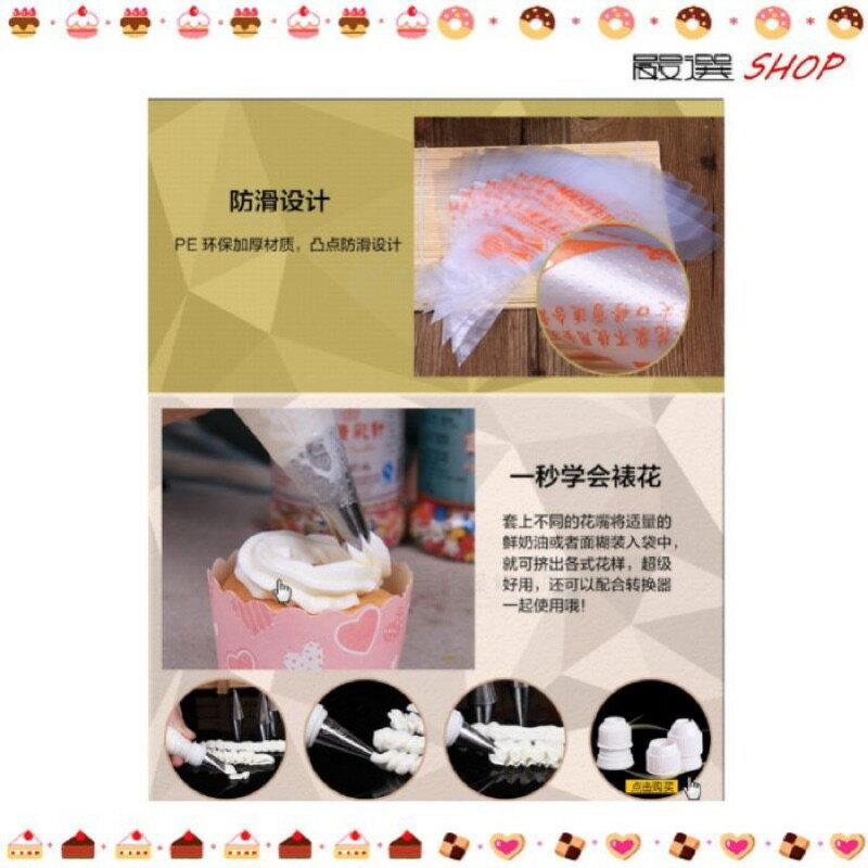 【嚴選SHOP】100入 擠花袋(大)無印刷 奶油袋 高品質 不易破【 K076】