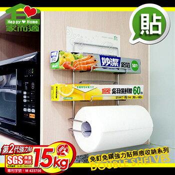 家而適保鮮膜廚房紙巾放置架(1入)無痕掛勾不留殘膠重複貼適用免鑽孔鑽洞牆壁快速安裝