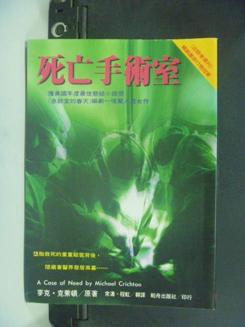 【書寶二手書T5/一般小說_HDP】死亡手術室_麥克克萊頓