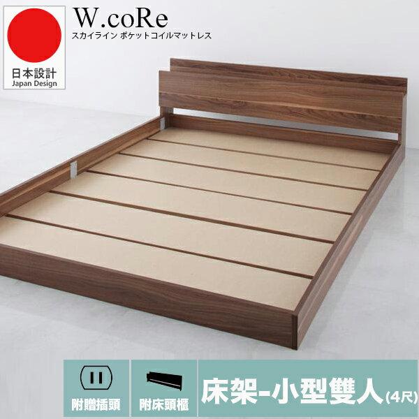 床 / 床墊【W.coRe】簡約款低床-單床架-小型雙人(4尺) 完美主義【Y0289】 - 限時優惠好康折扣