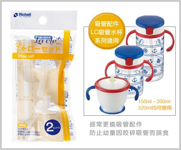 Richell利其爾 - 第二代LC吸管杯補充吸管 1