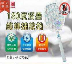 【勳風】180度折疊蟑螂捕蚊拍 三層網 電蚊拍 蟑螂殺手 蚊蠅拍 電蟑拍 捕蚊器 滅蟑 HF-D729A