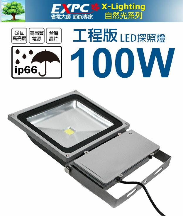工程版 100W LED (黃光) 探照燈 投射燈 投光燈 防水型 AC100V~240V ☆EXPC X-LIGHTING☆