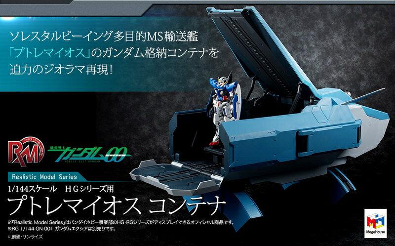 ◆時光殺手玩具館◆ 現貨 模型 Realistic Model Series 1/144 機動戰士鋼彈OO 00 托勒密號鋼彈格納庫
