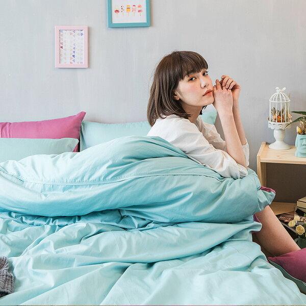 床包被套組單人-100%精梳棉【撞色系列-水水綠】含一件枕套,經典素色,台灣製,戀家小舖