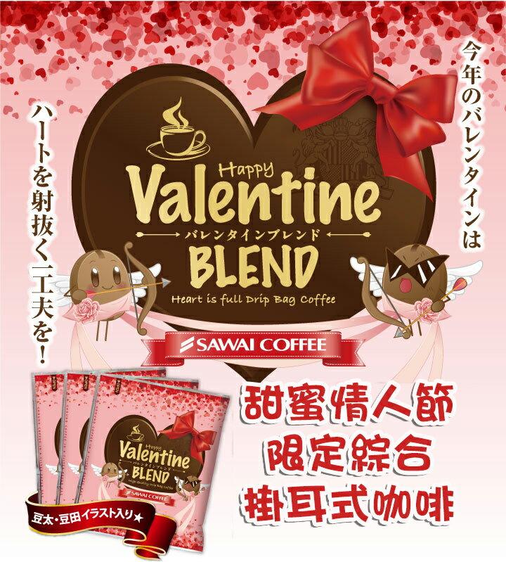 【澤井咖啡】掛耳式好咖啡系列- 情人節限定綜合掛耳咖啡 ★ 2/11前下單完款,保証年前到貨