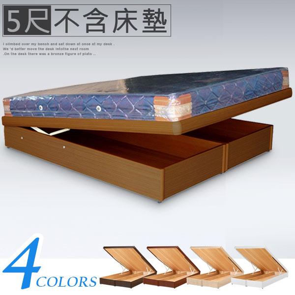 掀床 床組 雙人床 床台 床架 房間組 臥室《Yostyle》麗緻5尺雙人掀床/床台/床架(三色可選)