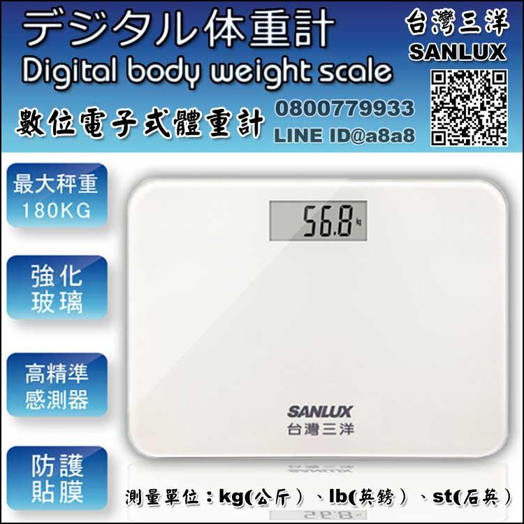 三洋數位電子式體重計(301黑色)【3期0利率】【本島免運】