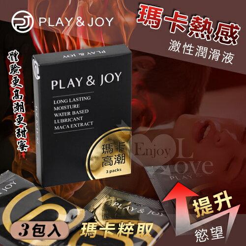 [漫朵拉情趣用品]台灣製造 Play&Joy狂潮‧瑪卡熱感激性潤滑液隨身盒﹝3g x 3包裝﹞ NO.500869