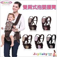 減壓背帶背巾-雙肩式嬰兒坐凳Colorland台灣總代理JoyBaby 0
