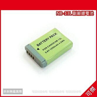 可傑 NB-13L 副廠鋰電池 電池電壓:3.6V 電池容量:1250mAH CANON G7X 適用