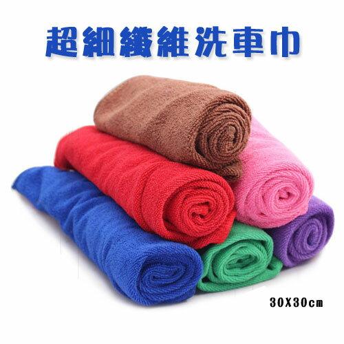 超細纖維洗車巾 擦車巾 吸水洗車布 居家抹布 30*30CM