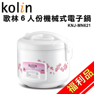 (福利品)【歌林】6人份機械式電子鍋KNJ-MN621 保固免運-隆美家電