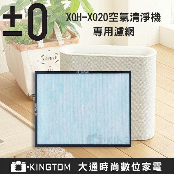 ±0正負零XQH-X020空氣清淨機專用濾網四合一濾網公司貨