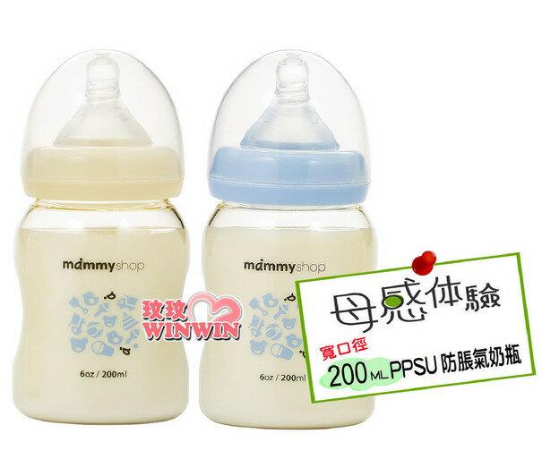 媽咪小站No.22800 母感體驗 PPSU寬口徑防脹氣奶瓶200ML~ 附S號圓孔母感體驗防脹氣奶嘴