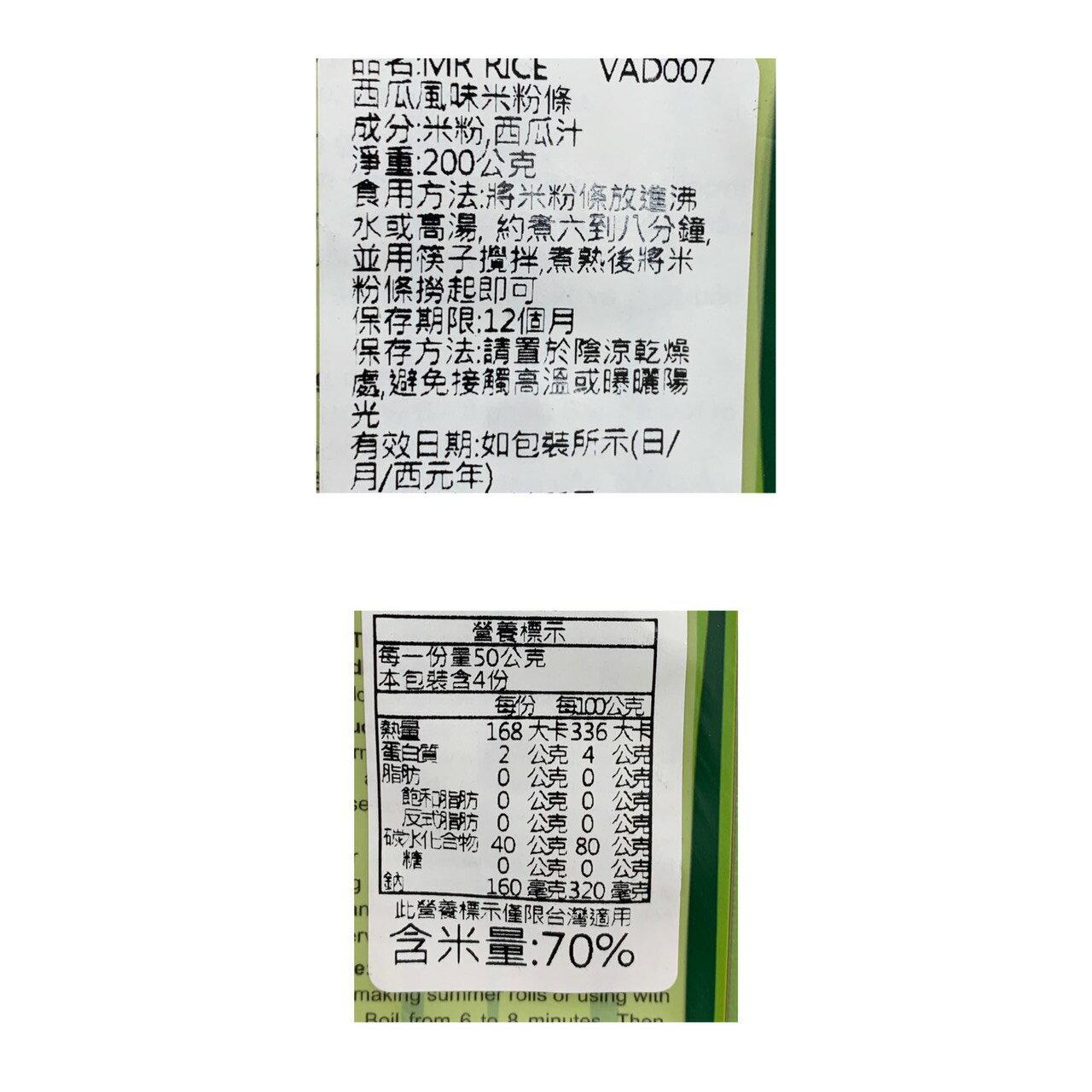 {泰菲印越} 越南 mr rice 西瓜風味米粉條 西瓜麵 西瓜風味方便麵 200克