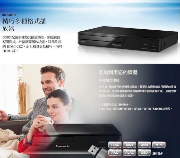 Panasonic 國際牌 智慧連網藍光播放機 DMP-BD83