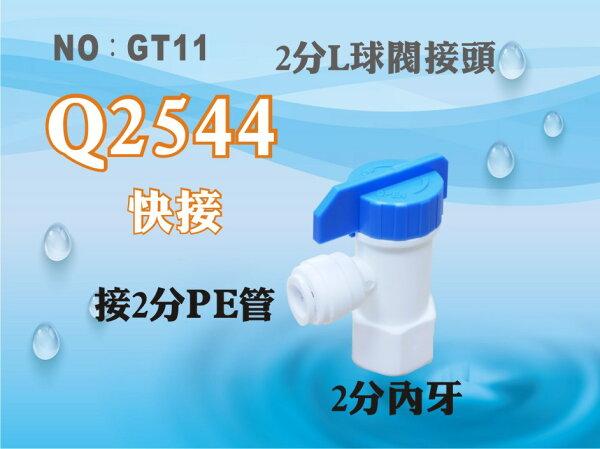 【龍門淨水】塑膠接頭Q25442分內牙接2分管L球閥接頭開關台灣製造直購價35元(GT11)