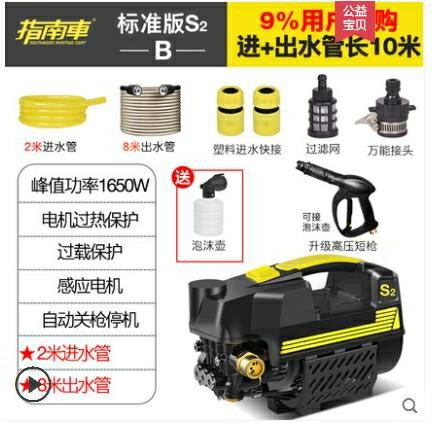 指南車高壓洗車機家用220v刷車水泵搶全自動神器便攜式水槍清洗機 MKS麻吉好貨