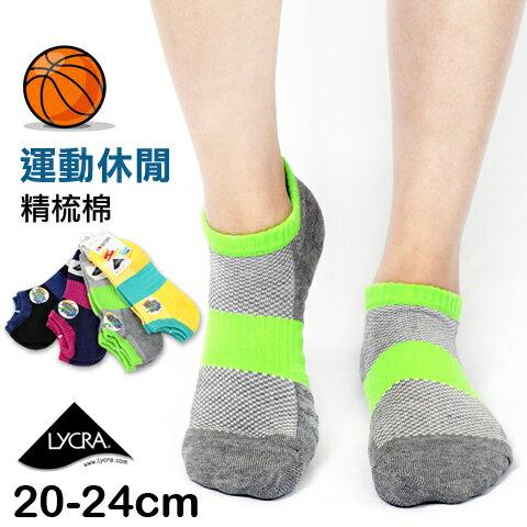 【esoxshop】萊卡精梳棉 船型運動氣墊襪 毛巾底 台灣製 本之豐