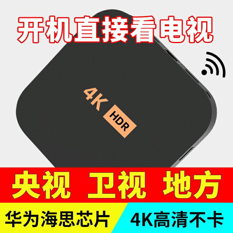 huawei/華為海思芯全網通網絡電視機頂盒家用盒子wifi高清魔盒無線4K悅盒破解版支持小米投屏移動電信播放器