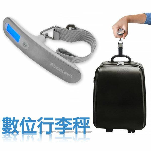 【NICELINK】YW-S013 耐司林克 數位行李秤/不鏽鋼面殼/LCD顯示/限重50KG/出國旅遊 加值加購萬國充