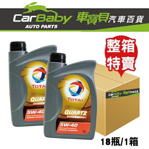 【車寶貝推薦】TOTAL QUARTZ 9000 5W40 機油 (整箱)