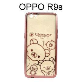 拉拉熊電鍍軟殼[微笑]玫瑰金OPPOR9s(5.5吋)懶懶熊【San-X正版授權】