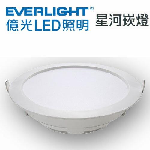 億光★星河崁燈 15公分 LED 15W 全電壓 白光 黃光 自然光★永光照明UE4-FCR-J-15W-U-IN%