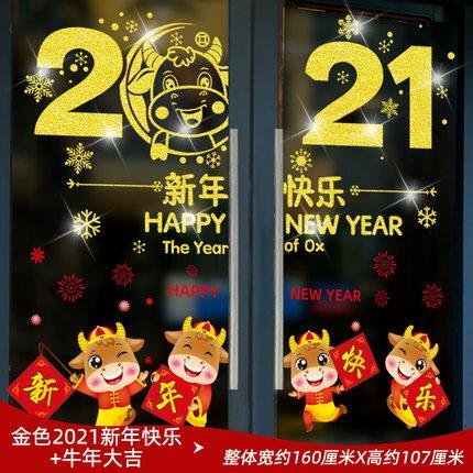 新年快樂2021年牛年裝飾櫥窗玻璃貼紙門貼畫過年春節佈置窗貼窗花『xxs9787』