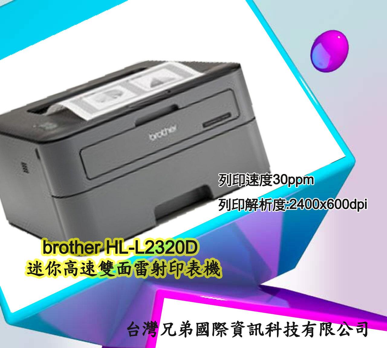 brother HL-L2320D 高速迷你雙面列印印表機(最新款)