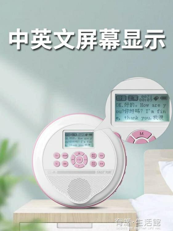 CD機 先科便攜式CD播放機隨身聽MP3小學生英語復讀機U盤家用光碟播放器