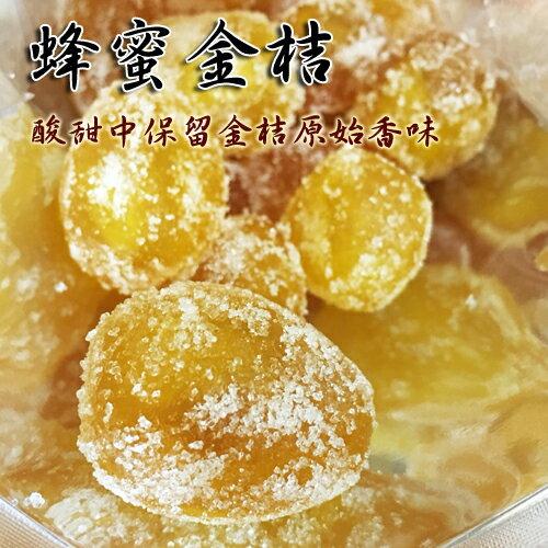 蜂蜜金桔 200公克 蜜餞 果乾 天然水果製成  【正心堂花草茶】 - 限時優惠好康折扣