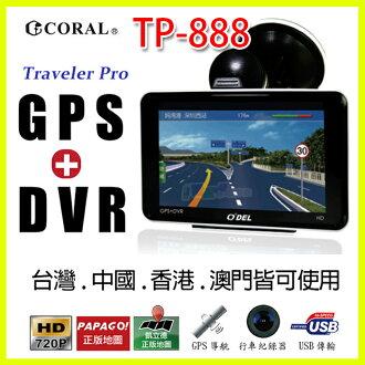 CORAL TP-888 四合一機種全功能行車紀錄器 105度廣角導航機 GPS軌跡記錄 內建8G 贈8G記憶卡
