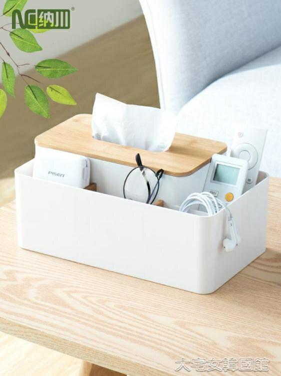 面紙盒納川創意北歐風簡約家用客廳茶幾多功能紙巾盒遙控器抽紙盒收 交換禮物