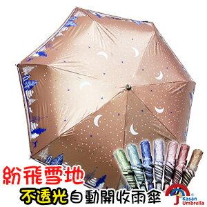 [皮爾卡登] 紛飛雪地不透光自動開收雨傘-亮橘