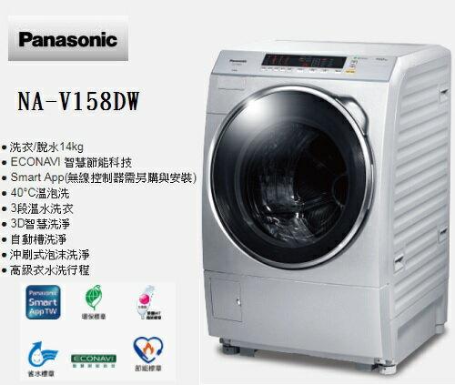 集雅社影音家電旗艦館:含基本安裝Panasonic國際牌14公斤雙科技洗脫變頻滾筒洗衣機NA-V158DW-L公司貨
