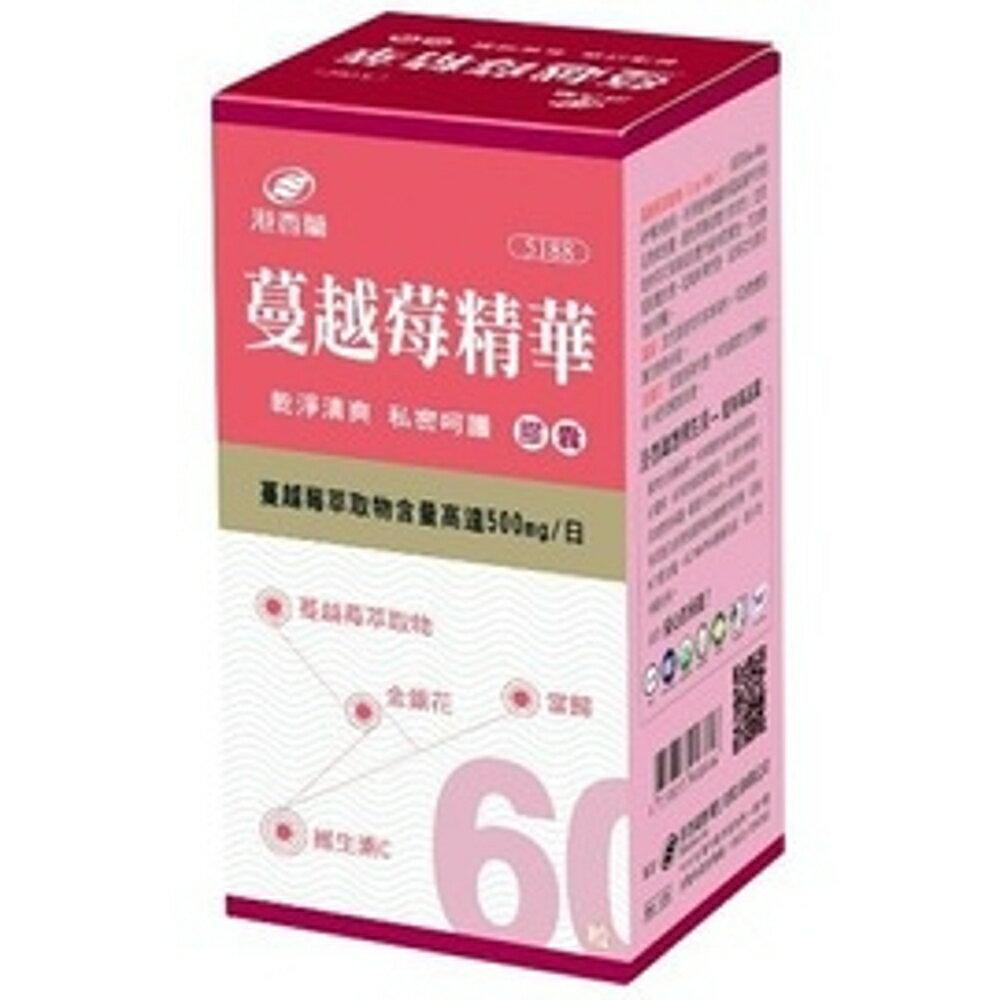 【港香蘭】蔓越莓精華膠囊(60顆)