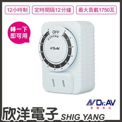 ※欣洋電子※聖岡科技太簡單節能省電定時器(JR-1212)