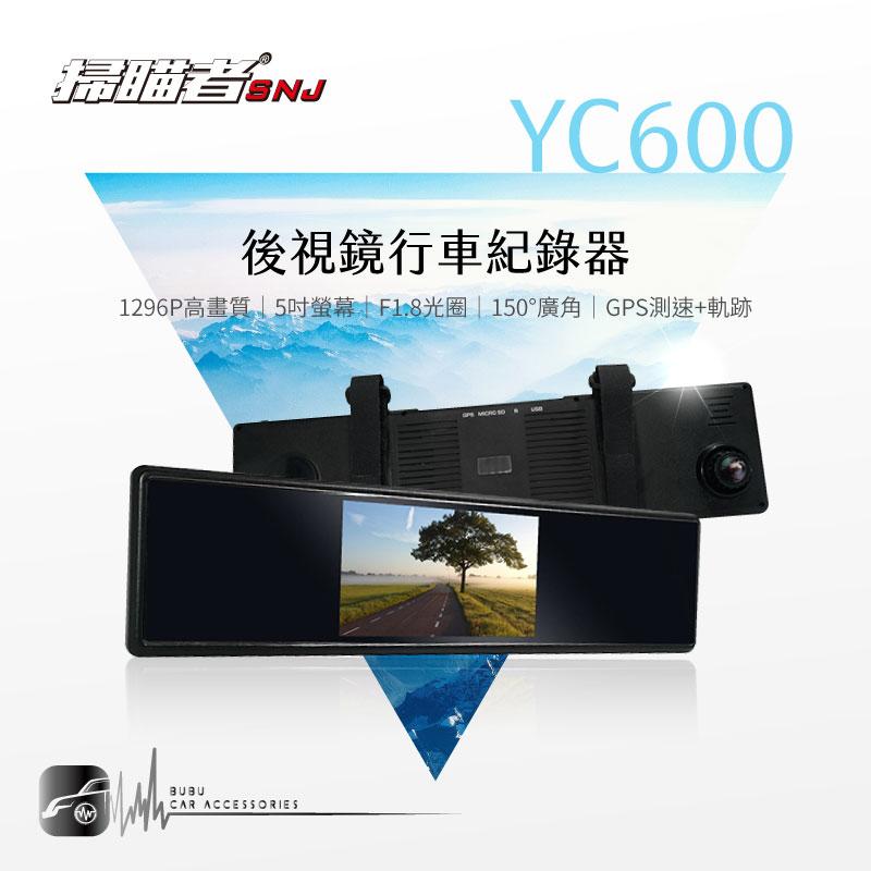 R7s 掃瞄者【YC600 後視鏡行車記錄器】1296P高畫質 150度廣角 F1.8光圈 GPS測速+軌跡 WDR