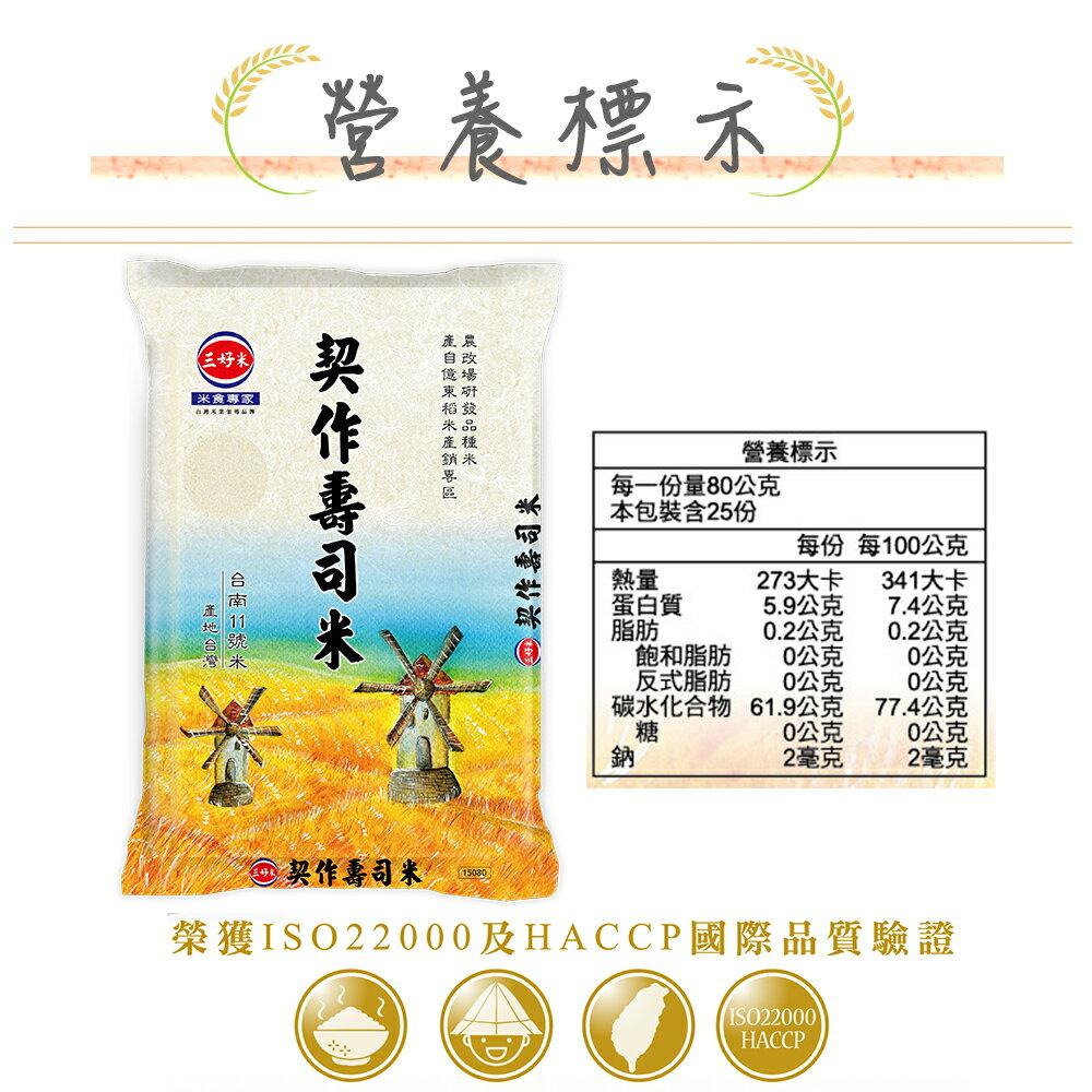 【三好米】契作壽司米(2Kg) #一等米 3