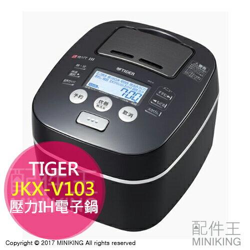 【配件王】日本代購 TIGER 虎牌 JKX-V103 電子鍋 6人份 壓力鍋 IH電子鍋 本土鍋 勝 JKX-V101