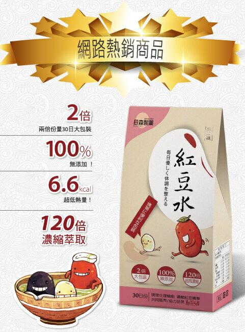 日森製藥-特濃紅豆水(30日份)