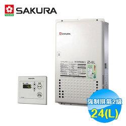 櫻花 SAKULA 24公升 數位強排氣 熱水器 SH2480【雅光電器】