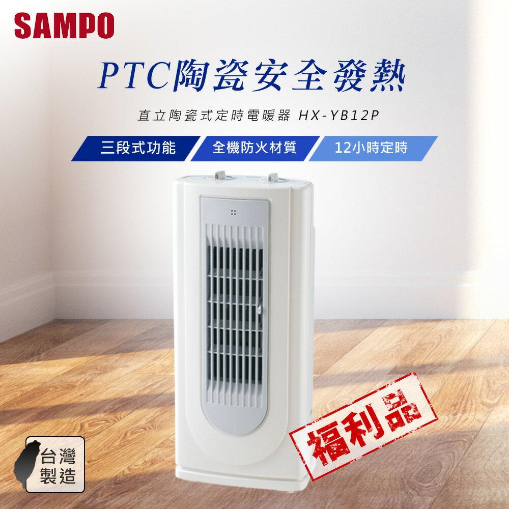 (福利品)SAMPO聲寶 直立陶瓷式定時電暖器 HX-YB12P★ 限量5台