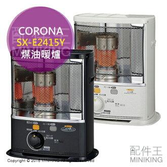 【配件王】日本製 一年保 CORONA SX-E2415Y 煤油暖爐 暖爐 4L 9畳 兩色 另 RS-G30F