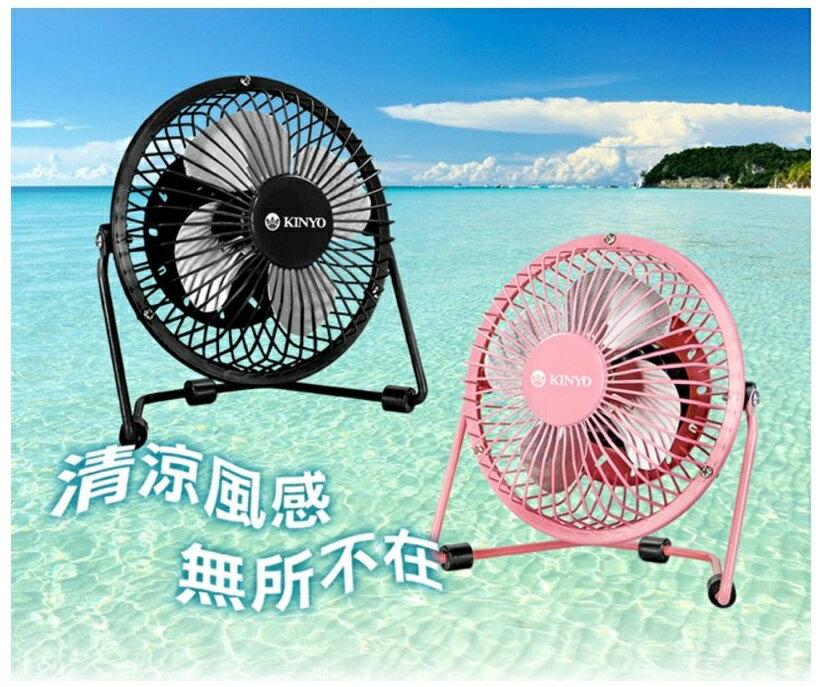 風扇  KINYO-USB迷你強力風扇 4吋 隨身攜帶電風扇/USB風扇/夏天/涼爽/消暑/超低耗電量